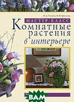 М. Д. Пасюта, М. Н. Цветкова Комнатные растения в интерьере. Серия: Мастер-класс