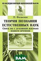 П. Фолькман Теория познания естественных наук. Связь их с духовной жизнью нашего времени