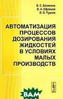 В. С. Безменов, В. А. Ефремов, В. В. Руднев Автоматизация процессов дозирования жидкостей в условиях малых производств