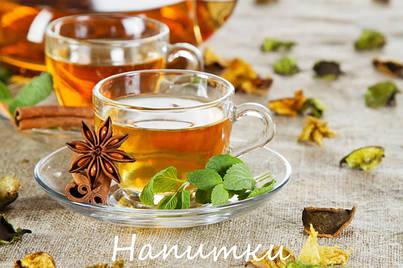 Напитки: фиточаи, цикорий, кофе, чай чёрный и зелёный