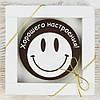 """Шоколадная медаль """" Хорошего настроения """" классическое сырье. Размер: Ø80х8мм, вес 50г"""