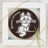 """Шоколадная медаль """" Моему котенку """" классическое сырье. Размер: Ø80х8мм, вес 50г, фото 1"""