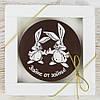 """Шоколадная медаль """" Зайке от зайки """" классическое сырье. Размер: Ø80х8мм, вес 50г"""