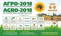 Приглашаем на выставку Агро-2018