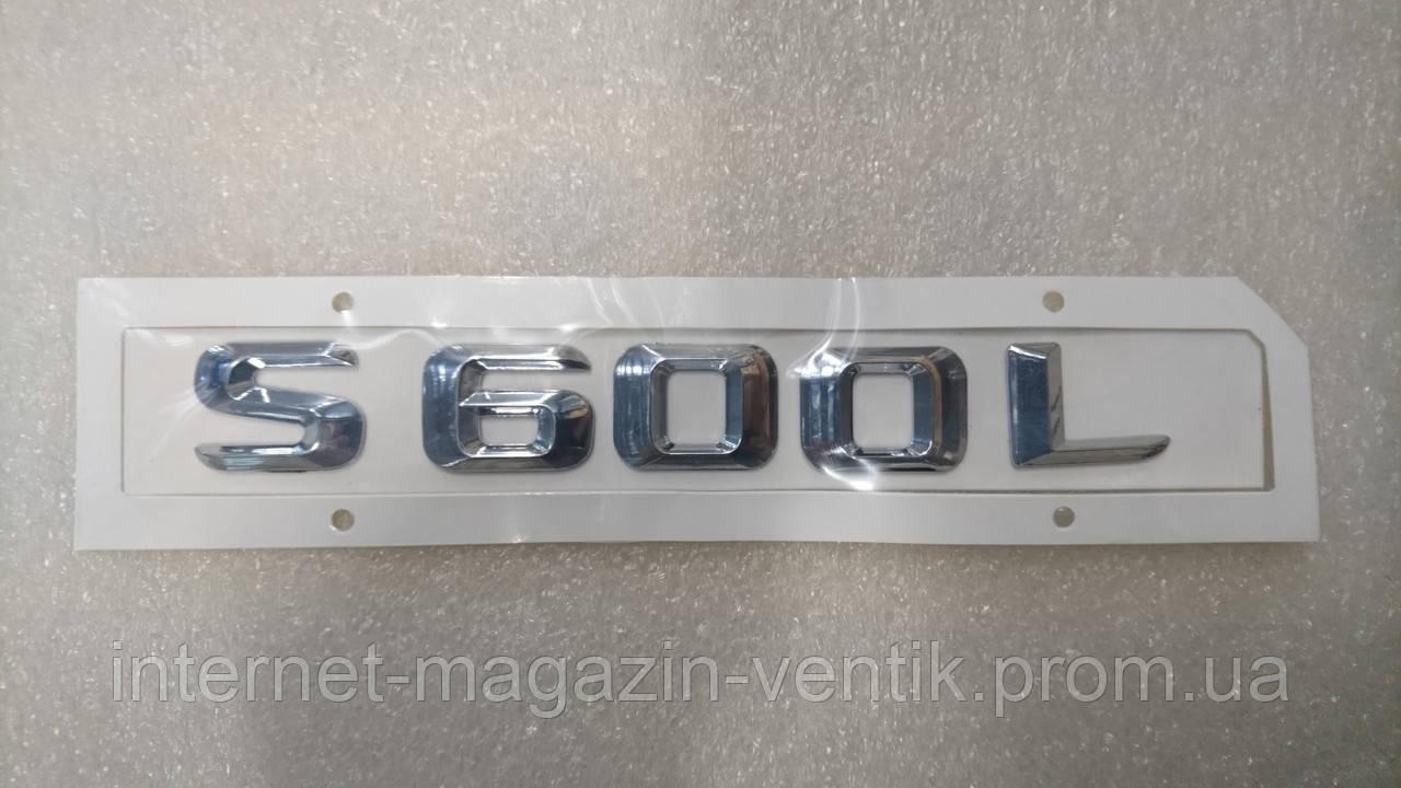 Надпись S600L