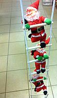 Хит! Новогодние 3 фигуры Деда Мороза 30 см карабкаются на лестнице 1,2 м