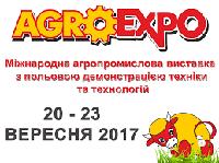 """Участие в выставке """"Agro Expo"""" 2017 г. Кропивницкий"""