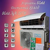 Холодильный агрегат Сплит-система SCold AgK-25TW