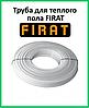 Труба для теплого пола FIRAT 16х2мм. PEX-B
