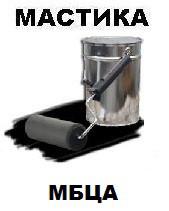 Мастика МБЦА