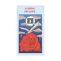 I Ching of Love | И-Цзин Любви, фото 1