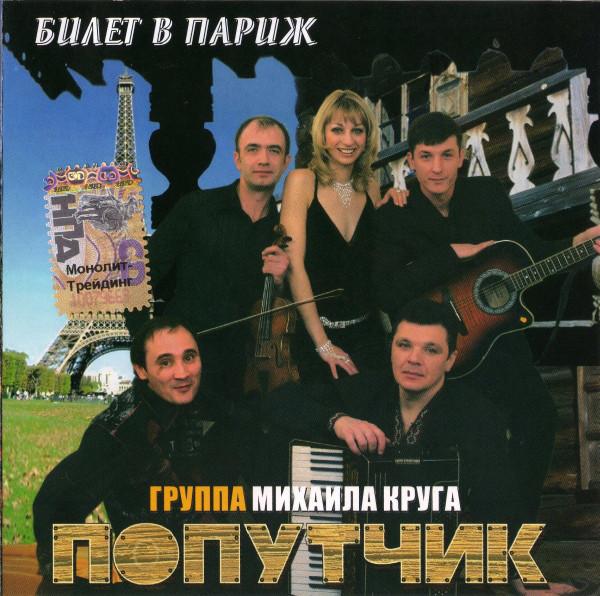CD- Диск. Попутчик – Билет в Париж