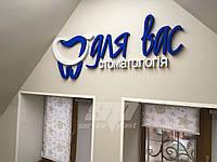 Объемный логотип из пенопласта, буквы из пенополистирола, реклама