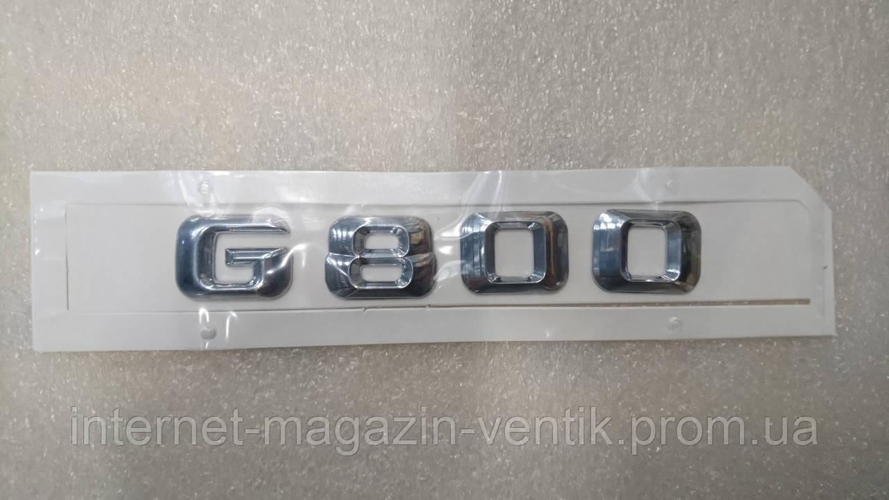 Надпись G800