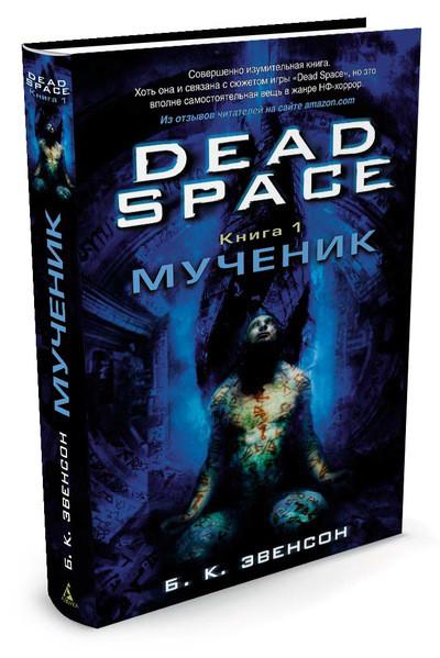 Dead Space. Книга 1. Мученик. Брайан К. Эвенсон