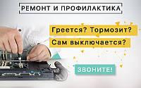 Ремонт ноутбуков, компьютеров, принтеров