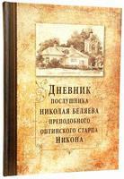 Дневник послушника Николая Беляева (преподобного оптинского старца Никона)