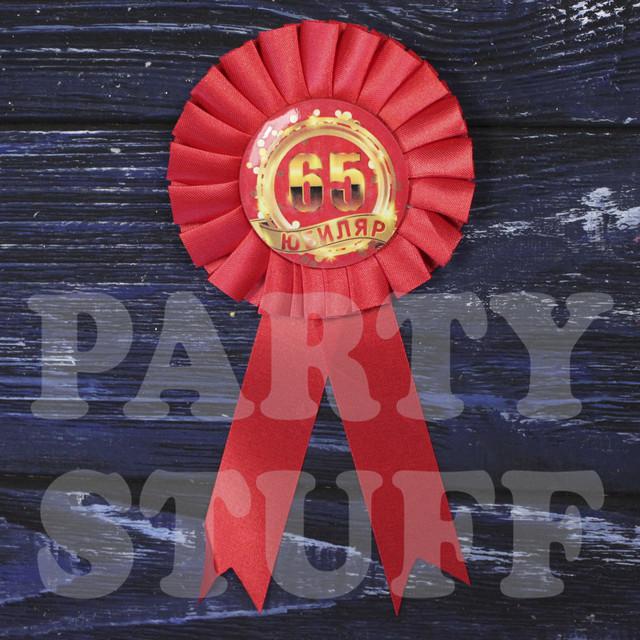 Медаль сувенирная Юбиляр 65, красный