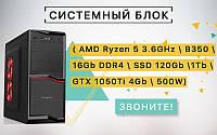 Системный блок  ( AMD Ryzen 5 1600 (6 X 3.6GHz) \ B350 \ 8Gb DDR4 8 \ 1Tb \ GTX 1050Ti 4Gb \ 500W)
