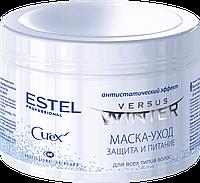 Маска-уход для волос защита и питание Estel CUREX VERSUS WINTER 500мл