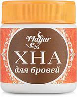Хна для бровей Mayur 10 г, коричневая