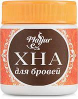 Хна для бровей Mayur 10 г, темно-коричневая