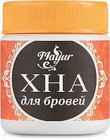 Хна для бровей Mayur 10 г, черная