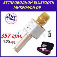 Беспроводной блютуз микрофон караоке. 2 динамика + USB Q9