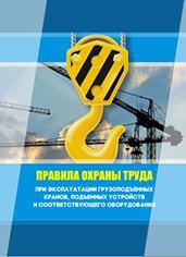 Правила ОТ при эксплуатации грузоподъемных кранов, подъемных устройств и соответствующего оборудования