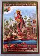 """Икона ламинированная """"Иоанн Предтеча с молитвой об обращении к Богу и крещении родных и близких"""", двойное тиснение"""