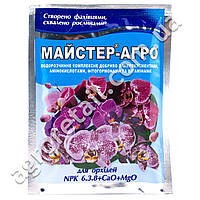 Удобрение Мастер-агро для орхидей 6.3.8 25 г