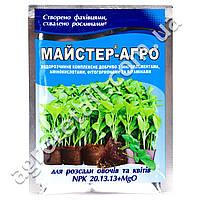Удобрение Мастер-агро для рассады овощей и цветов 25 г