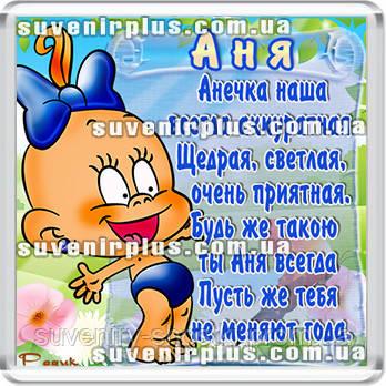 """Магнит акриловый """" Аня """""""
