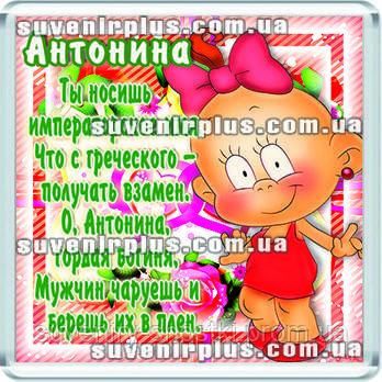 """Магнит акриловый """" Антонина """""""
