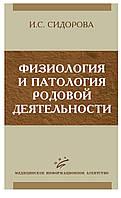 Физиология и патология родовой деятельности  И.С. Сидорова МИА 2006
