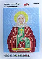 Святая мученица София. СВР - 5078 (А5)
