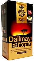 Кофе натуральный молотый Dallmayr Ethiopia 500 грамм