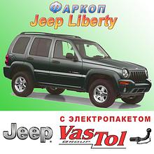 Фаркоп Jeep Liberty (прицепное Джип Либерти)