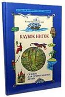 Клубок ниток. Сказки для православных детей.