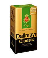 Кофе натуральный молотый Dallmayr Classick 500 грамм