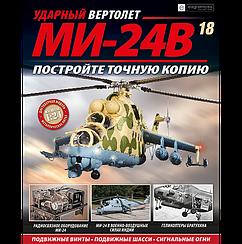 Ударный Вертолет МИ-24В №18