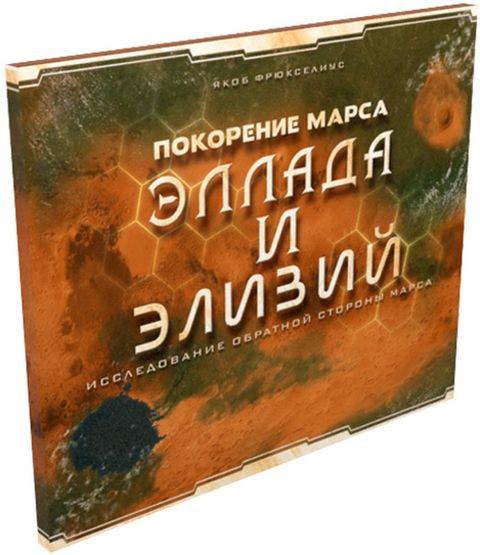 """Настольная игра """"Покорение Марса: Эллада и Элизий (Terraforming Mars: Hellas & Elysium)"""" Lavka Games"""