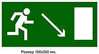 Знак направление к эвакуационного выхода слева