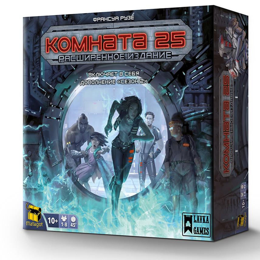 """Настольная игра """"Комната 25. Расширенное издание (Room 25 Ultimate) + промо"""" Lavka Games"""