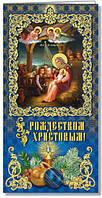 Открытка с Рождеством Христовым №1