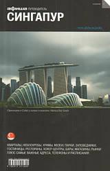 Сингапур. Путеводитель Афиши