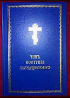 Чин пострига монашеского (Сестр.). КПЛ
