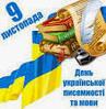 День української писемності і мови