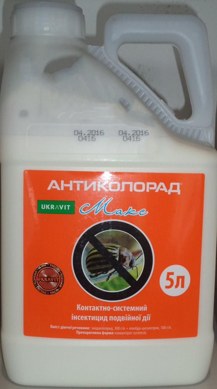 Инсектицид Антиколорад Макс