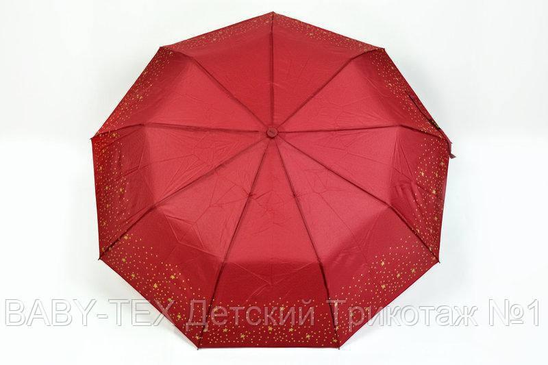 Женский зонт с золотистыми звездами по краям